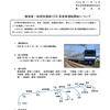 横須賀線用E235系1000番台 営業運転開始と東海道線【特急 湘南号】運転開始と【ライナー】廃止について