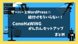 サーバーとの紐付けもういらない!ConoHaWINGかんたんセットアップで始めるWordPressブログ!