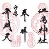 江島神社の見開き御朱印と御朱印帳