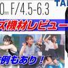 爆安5万円レンズTAMRON70-300mm F/4.5-6.3 Di III RXD (Model A047) 高画素機での使用レビュー【作例あり/SONY/タムロン】