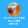 【ずぼら飯】カップラーメンで作るもんじゃ焼きの作り方!味付けいらず。