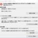 WindowsUpdate(201803)を適用するとOfficeが起動しなくなる?(よくわからないですが直りました)