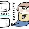 【後編】ヘナチョコブックカバーを作ってしまうの巻。