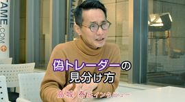 「偽トレーダーの見分け方」高城泰 FX特別インタビュー(後編)