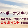 【JAL FOP】2020継続決定! JALカード会員限定 初回搭乗 FLY ON ポイントボーナスキャンペーン