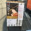 日本酒ドロップキック2019
