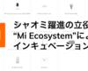 シャオミ躍進の立役者「Mi Ecosystem」によるインキュベーション戦略