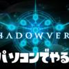 【6/30追記】シャドウバースをパソコンでやる。【スマホゲームをパソコンでプレイする方法まとめた】