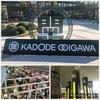 静岡県島田市に誕生したフードパーク【KADODE OOIGAWA】