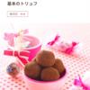生チョコトリュフの作り方〜自分用メモ〜