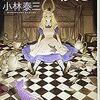 小林 泰三さんの「アリス殺し」を読みました。