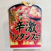 【東京タンメントナリ】 辛激ワンタンスープは辛ウマ!