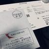 九州リースサービス(8596)から配当金を頂きました!