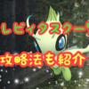 【ポケモンGO】セレビィタスク一覧紹介と攻略法!準備しとけば早いぞっ!