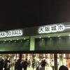 「NANA MIZUKI LIVE CIRCUS 2013」大阪公演初日 参加レポ PART1