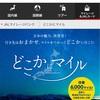 JAL どこかにマイル 6/19(金)受付再開!!