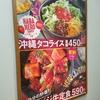 『吉野家の牛丼』、、、たまには、ありだな!!