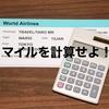 【ANA特典航空券お得に使う】東京出張行くなら韓国もついでに(帰りに沖縄?福岡?もOK)