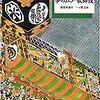 "This is "" KABUKI "" ( ノ゚Д゚) もっと歌舞伎を楽しもう!(36) 新歌舞伎『藤十郎の恋』"
