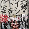 野間易通「実録・レイシストをしばき隊」(河出書房新社)-1