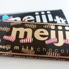 【明治ミルクチョコレート】お菓子作りの定番板チョコ