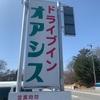 ドライブインオアシス(3月いっぱいで閉店します)
