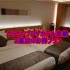 【宿泊記】クラウンプラザホテル京都 2連泊で破格プラン
