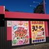 松伏町(埼玉県)をブラブラしてきたぉ
