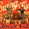 「スウィング・キッズ」(ネタバレ感想)コメディタッチのダンス&音楽映画でありながら背景はシリアス