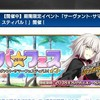 【サバ☆フェス Week1】FGO日記 水着イベント2018