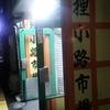 六花亭 札幌本店  雰囲気だけ楽しむ