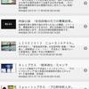 Android向けガラポンTV用簡易ブラウザ