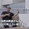 祝・YouTube配信50話目!