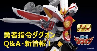 【速報!】スーパーミニプラ 勇者指令 ダグオン[番外編]