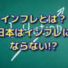 【解説】インフレとは?|日本がインフレになる可能性は高い!?対策は?