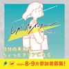【6/19(金)締め切り】参加者募集中!しがプロインターン in Summer 8,9月開催します!