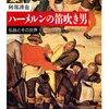 阿部謹也『ハーメルンの笛吹き男』(1974)