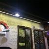 レストラン「корчма」