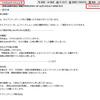 【報告履歴】2019年4月26(金)メール③