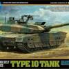 素組み 10式戦車製作記①