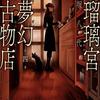 瑠璃宮夢幻古物店 第04巻 読破