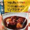 【ファミマ】アンガス種牛肉使用 ビーフシチューを食べてみた!
