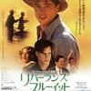 モンタナの自然と感謝の気持ちを思い出す『リバー・ランズ・スルー・イット』-ジェムのお気に入り映画
