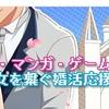 アニメ・マンガ・ゲーム好き男女専門の結婚相談所・お見合い・婚活応援サービス 【ヲタ婚】