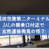 【CAさん絶句】成田空港のJALが使用する64番搭乗口付近で女性遺体発見の怪?