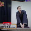 似てる? 落語家・三遊亭好青年さんとお笑いコンビ・パックンマックン・パックン