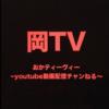 【動画】「岡TV」に取り上げていただきました!