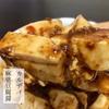 KALDI 本格あらびき山椒入り麻婆豆腐醤