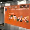 JR山田線(盛岡-宮古)を HB-E300系でゆく臨時快速「さんりく宮古号」