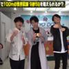 18.04.15 ジャニーズJr.チャンネル #8